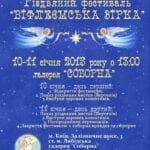 afisha_rizdvo-5115157