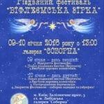 afisha_rizdvo2016-5144187