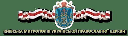 Київська Митрополія Української Православної Церкви